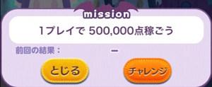 1プレイで500,000点稼ごう