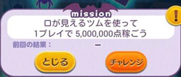 口が見えるツムを使って1プレイで5,000,000点稼ごう