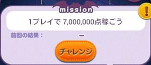 1プレイで7,000,000点稼ごう