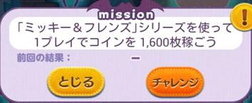 「ミッキー&フレンズ」シリーズを使って1プレイでコインを1,600枚稼ごう