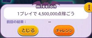 1プレイ4,500,000点稼ごう