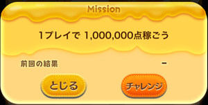 1プレイで1,000,000点稼ごう