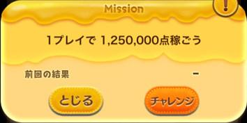 1プレイで1,250,000点稼ごう