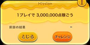 1プレイで3,000,000点稼ごう