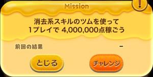 消去系スキルのツムを使って1プレイで4,000,000点稼ごう