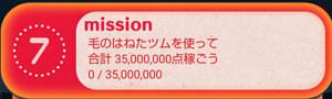20枚目7は「毛のはねたツムを使って合計35,000,000点稼ごう」です。