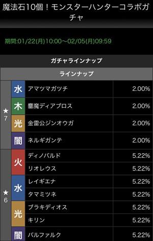 ツムツム2018年2月27日よりガチャboxの提供割合表示確率表示の義務