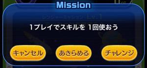 スキル発動回数系ミッション一覧と攻略法