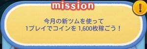 4-8:今月の新ツムを使って1プレイでコインを1,600枚稼ごう!