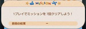 1プレイでミッションを7回クリアしよう!