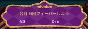 2枚目3個目のミッション「合計6回フィーバーしよう」の攻略法です。