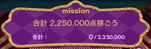 3-3:合計2,250,000点稼ごう
