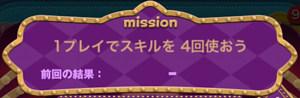 4枚目8個目のミッション「1プレイでスキルを4回使おう」の攻略法です。