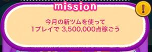 今月の新ツムを使って1プレイで3,500,000点稼ごう