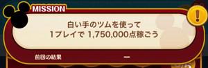 白い手のツムを使って1プレイで175万点稼ごう