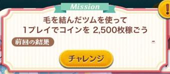 毛を結んだツムを使って1プレイでコインを2,500枚稼ごう