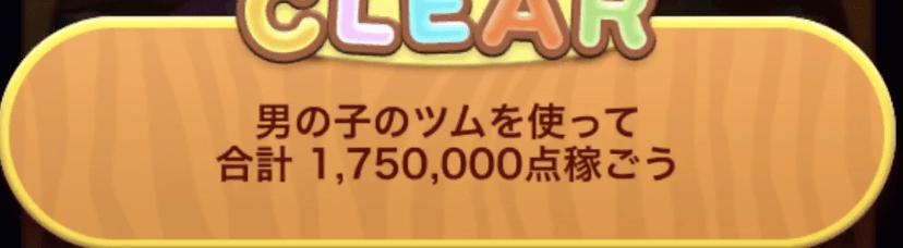 ツノのあるツム375万