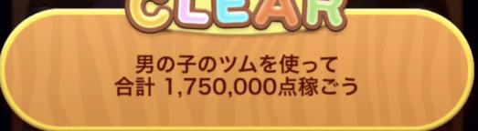 ひげ の ある ツム 175 万