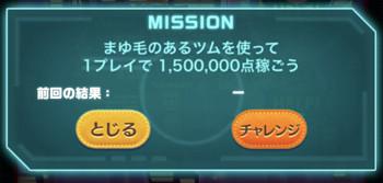 ミッションビンゴ19