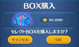 アナ雪 コイン30000