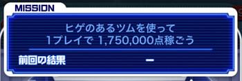 ヒゲのあるツムを使って1プレイで1,750,000点稼ごう