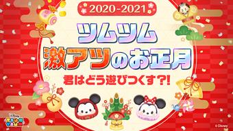 ム イベント 2020 ツムツ 1 月 ツムツム最強ツムランキング【7/14 更新】|ゲームエイト