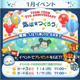2021年1月7周年記念イベント「気球をつくろう」