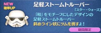 新ツム6:足軽ストームトルーパー【スターウォーズシリーズ】