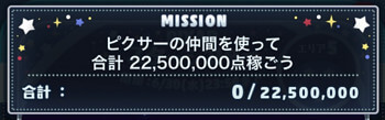 ピクサーの仲間を使って合計22,500,000点稼ごう