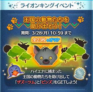 lionking-event