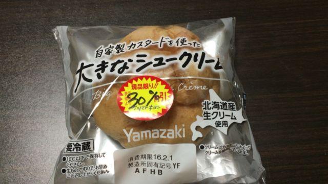 ヤマザキ「大きなシュークリーム」は賞味期限が間近で30%OFF