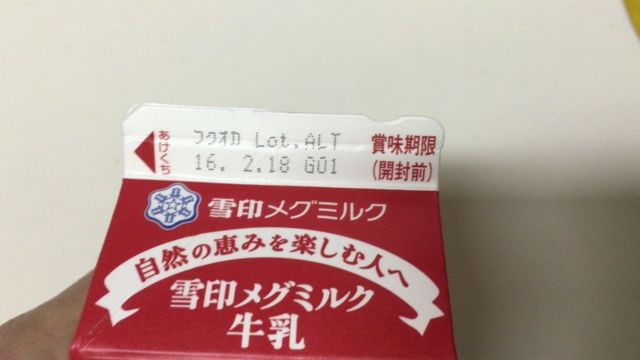 雪印メグミルクの賞味期限表示位置