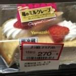 ヤマザキ「苺のミルクレープ」の賞味期限・消費期限・日持ちについて