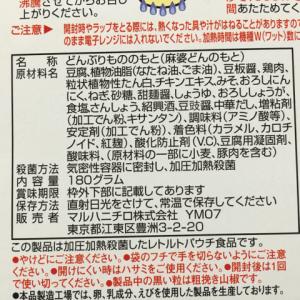 麻婆丼の品質表示