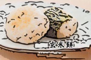 玄米餅の賞味期限