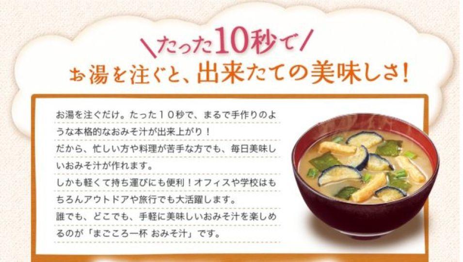 備蓄食の味噌汁
