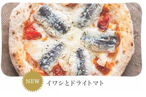 イワシとドライトマトピザ