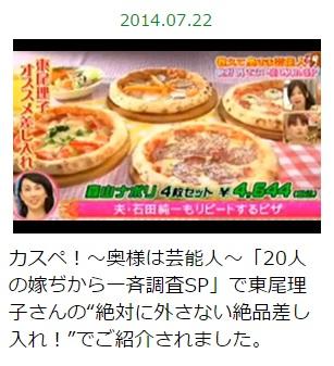 カスペで紹介されたピザ