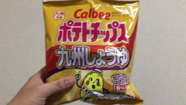 カルビーポテトチップス九州しょうゆ