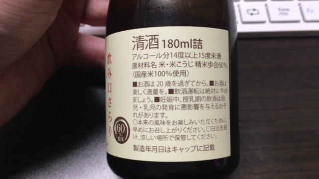 日本酒の賞味期限