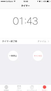 あと2,3分