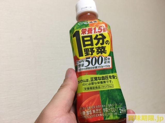 伊藤園 1日分の野菜の賞味期限