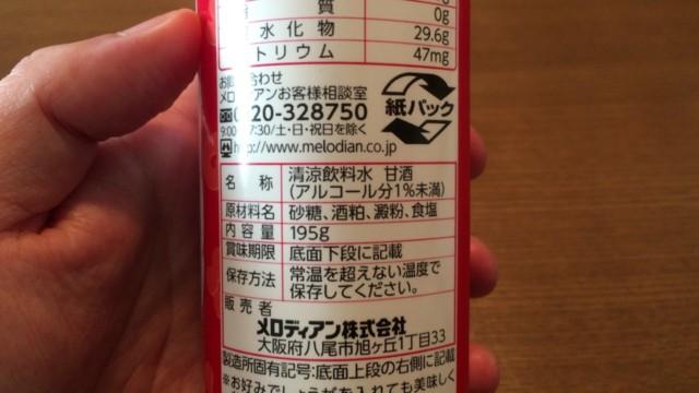 甘酒の消費期限