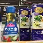 亜麻仁油(アマニ油)の賞味期限・消費期限・日持ちについて