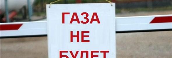 Почти тысячу жителей Брянской области отключили от газа   Брянская улица
