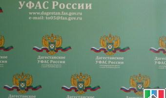 УФАС предупредило «Газпром межрегионгаз Махачкала» за навязывание условий при заключении договоров