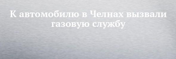 18.02.20 — запах газа на улице вызван утечкой газа в автомобиле в Татарстане (Набережные Челны)