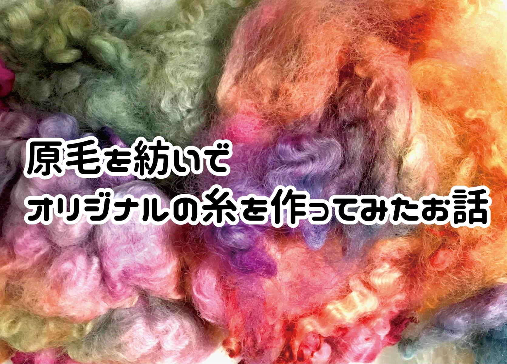 原毛を紡いでオリジナルの糸を作ってみたお話