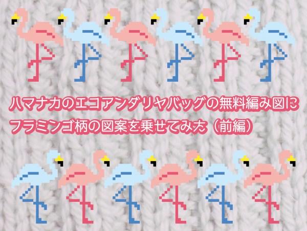 ハマナカのエコアンダリヤバッグの無料編み図にフラミンゴ柄の図案を乗せてみた(前編)