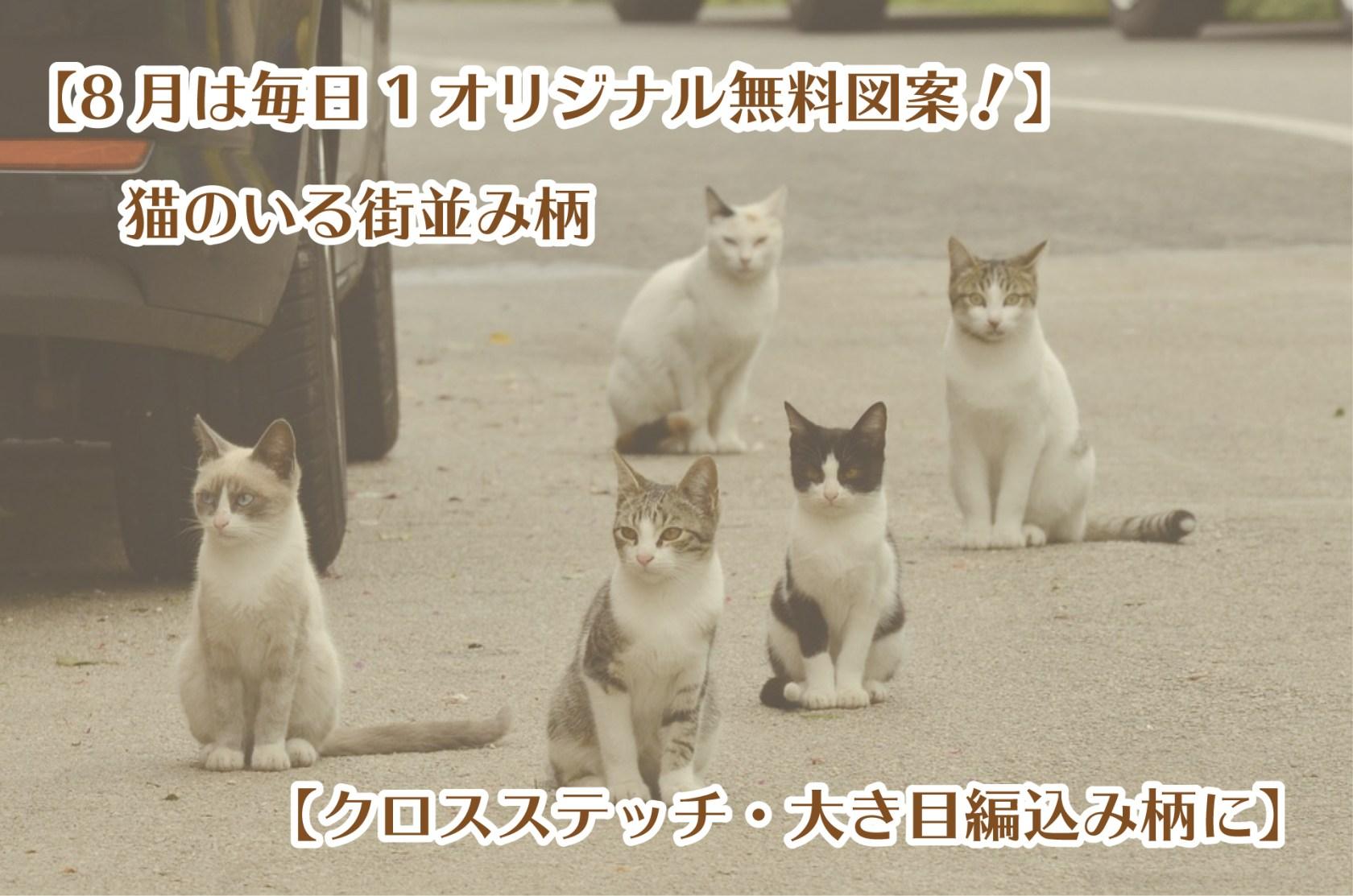【8月は毎日1オリジナル無料図案!】猫のいる街並み柄【クロスステッチ・大き目編込み柄に】